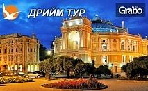 До Румъния и Украйна! 3 нощувки със закуски в Констанца и Одеса, плюс транспорт