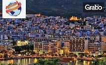 Съботна разходка в Гърция! Еднодневна екскурзия до Кавала през Юни или Юли