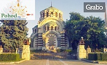 Съботна разходка до Плевен! Виж Панорамата, крепостта Строгозия и Музея на виното