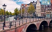 Самолетна екскурзия до Амстердам от ноември до март! 3 нощувки в хотел 2* или 3*, самолетен билет с включени летищни такси и ръчен багаж!!