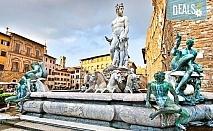 Самолетна екскурзия до Флоренция на дата по избор, със Z Tour! 4 нощувки със закуски, билет, летищни такси и трансфери!