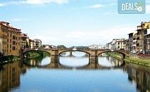 Самолетна екскурзия до Флоренция на дата по избор, със Z Tour! 3 нощувки със закуски, билет, летищни такси и включени трансфери!