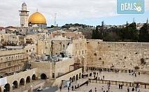 Самолетна екскурзия до Израел в период по избор с U Travel! 3 нощувки със закуски и вечери в хотел 3*, самолетен билет и такси, трансфери
