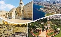 Самолетна екскурзия до Израел!  Самолетен билет, летищни такси, 5 нощувки със закуски и вечери, богата туристическа програма от Онекс Тур