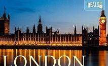 Самолетна екскурзия до Лондон с Дари Травел! 3 нощувки със закуски в Royal National Hotel 3*, билет, летищни такси, трансфери и богата програма