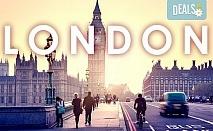 Самолетна екскурзия до Лондон с дати по избор до август: 3 нощувки със закуски в хотел 2* или 3* по избор, самолетен билет с включени летищни такси!