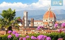Самолетна екскурзия за 8-ми март до Болоня, Италия! 3 нощувки със закуски в хотел 3*, билет и летищни такси!