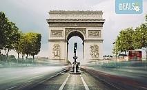 Самолетна екскурзия до Париж през септември или октомври с Дари Травел! 4 нощувки със закуски в хотел 3*, билет, трансфер и летищни такси!