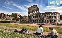 Самолетна екскурзия до Рим на дата по избор! 3 нощувки със закуски в хотел 2*, самолетен билет, летищни такси и трансфери, от Z Tour!