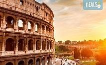Самолетна екскурзия до Рим - сърцето на Италия, през юли или септември! 3 нощувки със закуски в хотел 2*, самолетен билет, трансфери и водач