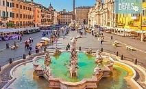 Самолетна екскурзия до Рим - Вечния град, на дата по избор! 4 нощувки със закуски, билет, летищни такси, трансфери и застраховка!
