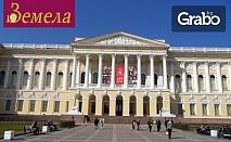 Самолетна екскурзия до Санкт Петербург! 4 нощувки със закуски, плюс самолетен билет