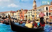 Самолетна екскурзия до Венеция на дата по избор със Z Tour! 4 нощувки със закуски в хотел 2*, билет, летищни такси и трансфер!