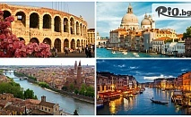 Самолетна екскурзия до Венеция и Верона за периода 8 - 11 Септември! 3 нощувки със закуски + транспорт и екскурзовод, от ВИП Турс