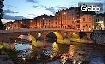 В Сараево за 3 март! 3-дневна екскурзия с 2 нощувки със закуски, транспорт и възможност за посещение на Босненските пирамиди