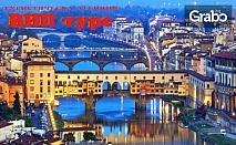 Септември в Италия! Екскурзия до Болоня, Пиза и Милано с 5 нощувки със закуски, плюс самолетен билет