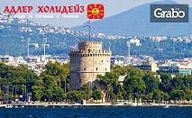 За 22 Септември в Солун, Паралия Катерини и Едеса! Екскурзия с 2 нощувки със закуски, транспорт и възможност за Метеора