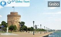 Септемврийска екскурзия до Олимпик бийч! 5 нощувки със закуски и вечери, плюс транспорт и възможност за Метеора