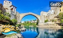 Септемврийска екскурзия до Сараево, Мостар, Будва, Котор и Дубровник! 4 нощувки със закуски и вечери, плюс транспорт