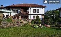Септемврийски празници в Габровски балкан, Балканджийска къща - 3 нощувки със закуски и вечери за 2-ма за 218 лв.