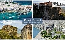 Септемврийски празници в Гърция! Автобусна екскурзия до Солун, Паралия Катерини и Метеора! 2 нощувки със закуски, транспорт и екскурзовод, от Дениз Травел
