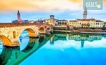 Септемврийски празници в Италия с посещение на Верона, Падуа, Венеция и увеселителният парк Гардаленд! 3 нощувки със закуски, транспорт и водач от Еко Тур!