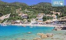 Септемврийски празници на о. Лефкада - изумруденият остров на Гърция! 3 нощувки със закуски в Sofia 2*, Никианa, транспорт и екскурзовод от Дрийм Тур!
