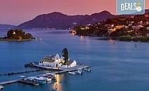 Септемврийски празници - мини почивка на о. Корфу, Гърция! 3 нощувки със закуски в хотел 3*, транспорт и водач, от Вени Травел!