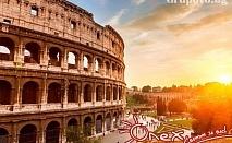 Септемврийски празници в Рим! Самолетна екскурзия, 3 нощувки със закуски и богата туристическа програма от Онекс Тур