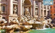 Септемврийски празници в Рим, със Z Tour! 3 нощувки със закуски в хотел 4*, трансфери, самолетен билет с летищни такси