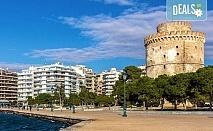 Септемврийски празници в Солун и Паралия Катерини, с Дениз Травел! 2 нощувки със закуски в хотел 2/3*, обиколки в Солун и Едеса, транспорт и водач