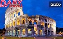 Шестдневна екскурзия до Рим, Верона и Загреб през Ноември! 3 нощувки със закуски, плюс транспорт