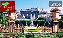 Шестдневна екскурзия до Виена, Залцбург и Венеция! 5 нощувки с 3 закуски и транспорт