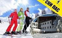 Ски почивка до Габрово! 3 нощувки, закуски, вечери + ски оборудване и разходка с моторна шейна в хотел Еделвайс, м. Узана