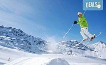 На ски почивка в Синая, в сърцето на Карпатите със Запрянов Травел! 4 нощувки със закуски в хотел Regina 3*, застраховка