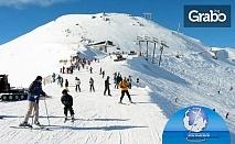 На ски в Румъния през Януари! 4 нощувки със закуски в Хотел Regina 3* в Синая