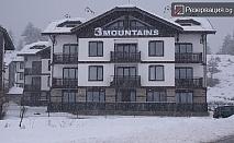 Ски и СПА релакс за двама на планина. Делничен или уикенд пакет за двама със закуска и вечеря + СПА край Разлог - цена 49лв. на човек