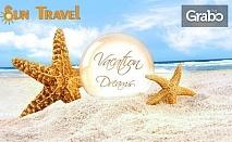 Слънчево лято в Гърция! Почивка в Аспровалта със 7 нощувки със закуски и вечери, плюс транспорт