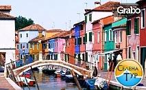 До Словения и Италия през Март! 5-дневна екскурзия с 4 нощувки със закуски и транспорт