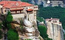 До Солун, Паралия Катерини и Метеора (потвърдени дати) - 3 дни/2 нощувки + закуски за 129 лв.