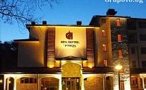 SPA Хотел Парк - Карнобат. Нощувка, закуска и вечеря само за 32 лв. Дете до 12г. Безплатно!