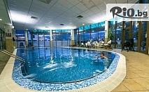 СПА почивка в Девин през есента! Нощувка със закуска + вътрешен басейн, сауна и Бонус, от Спа Хотел Девин 4*