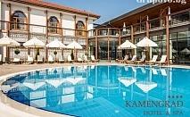 СПА почивка за ДВАМА в Панагюрище! МИНЕРАЛЕН басейн  + 4 или 5 нощувки със закуски за ДВАМА от хотел и СПА Каменград **** ДВЕ деца до 12г. БЕЗПЛАТНО!