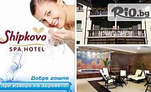 СПА почивка край Троян! Нощувка със закуска и вечеря, СПА център с минерална вода на цени от 49лв, от Бутиков хотел Шипково