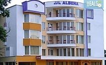 Спа почивка до края на месец декември в Хотел Албена,гр.Хисаря! 1 нощувка със закуска и вечеря + басейн и релакс зона с минерална вода, безплатно настаняване на дете до 2.99г.!