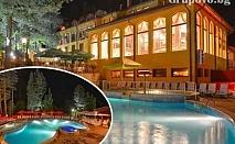 СПА почивка с минерална вода в с. Чифлик! 2 или 3 нощувки, закуски, обеди, вечери в хотел Балкан