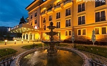СПА почивка с минерална вода в Хотел Стримон Гардън*****, Кюстендил