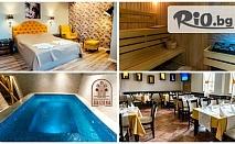 СПА почивка в Павел баня до края на Септември! Нощувка със закуска, обяд и вечеря /по избор/ + СПА пакет, от Хотел Аризона