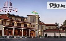 СПА почивка в Пловдив! Нощувка, закуска, обяд и вечеря + ползване на сауна и парна баня на цени от 24.45лв, от Комплекс Острова***