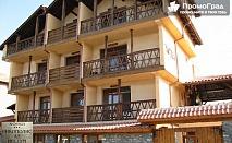 СПА почивка в полите на Родопите. Нощувка със закуска и вечеря в хотел Никополис Ад Нестум